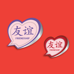 Chinese Friendship Heart - Free vector #203895