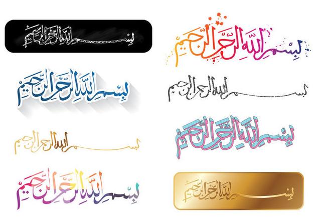 Free Bismillah Calligraphy - Kostenloses vector #396205