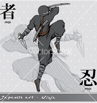 Free ninja with kanji vector - бесплатный vector #262375