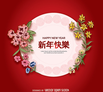 Chinese art plate - vector #350955 gratis