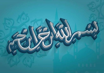 Free Bismillah Illustration - vector gratuit #388765